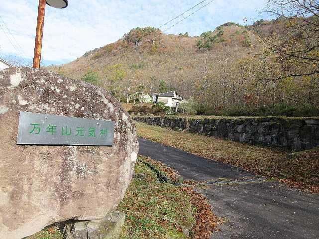 IMG_0132万年山元気村