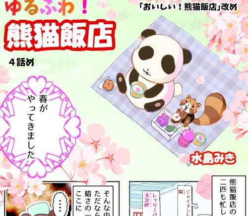 熊猫4話のコピー4