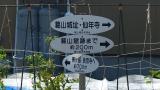 20151012水神さん葛山城跡124