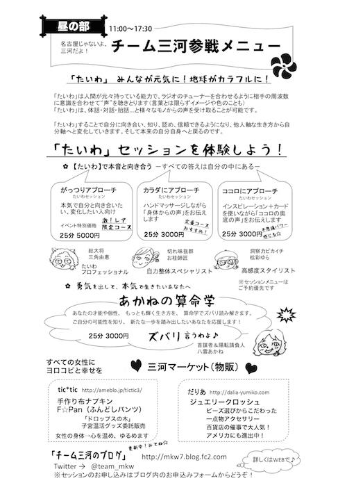 eventmikawa (1)