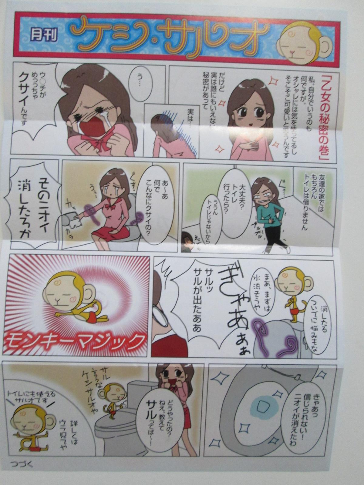 IMG_8245 ケシサル (9)