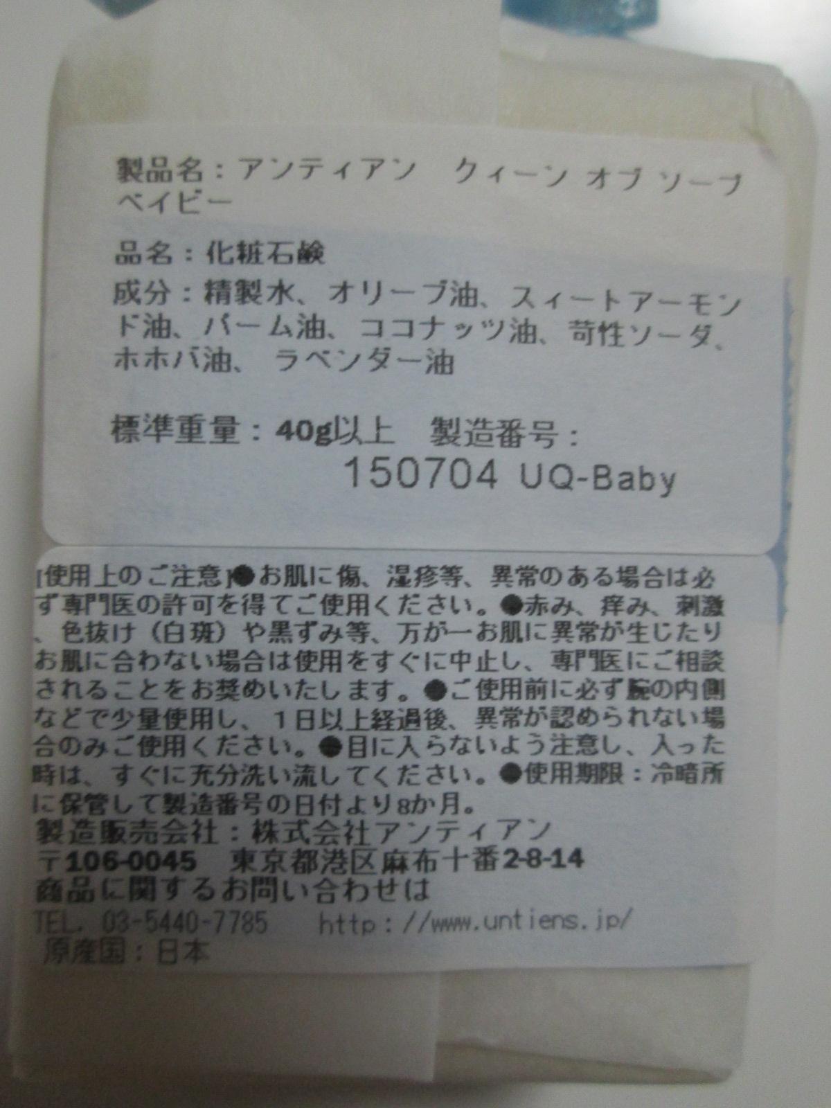 IMG_8304 クイーンオブソープ ベイビー (6)