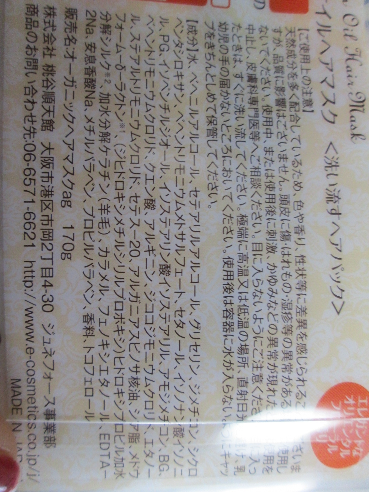 IMG_8799 オイルヘアマスク (3)