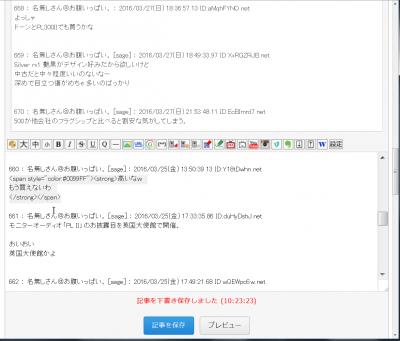 SnapCrab_16-3-28_10-23-38_No-00.png