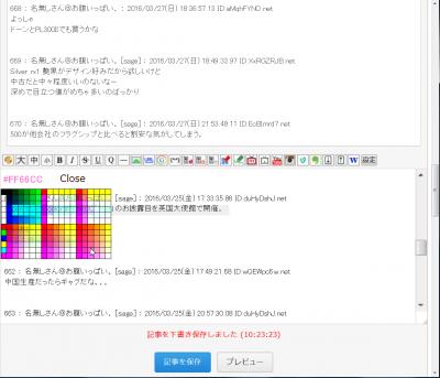 SnapCrab_16-3-28_10-23-52_No-00.png