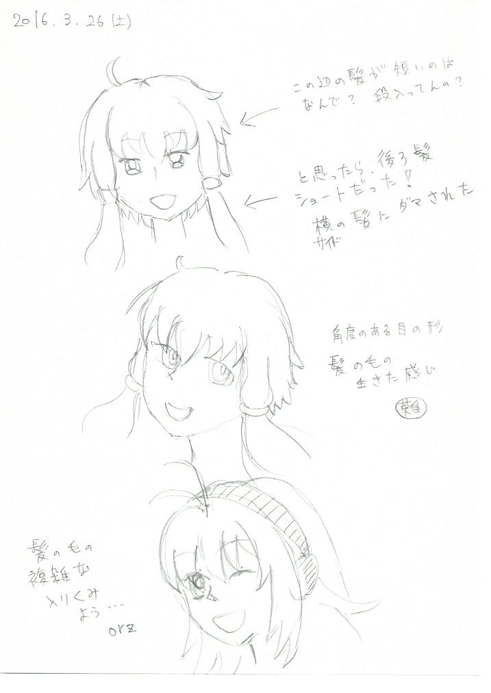 20160326_手描き練習