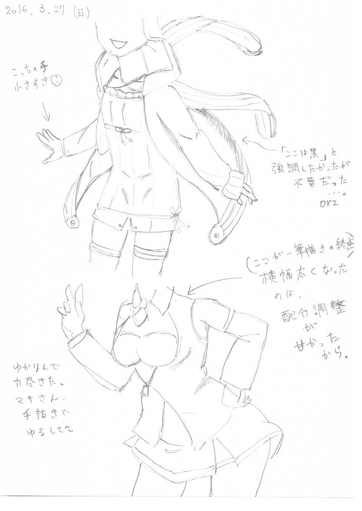 20160327_手描き練習