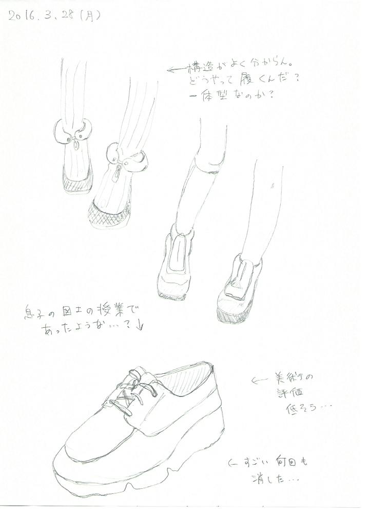 20160328_手描き練習