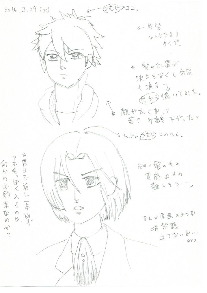 20160329_手描き練習
