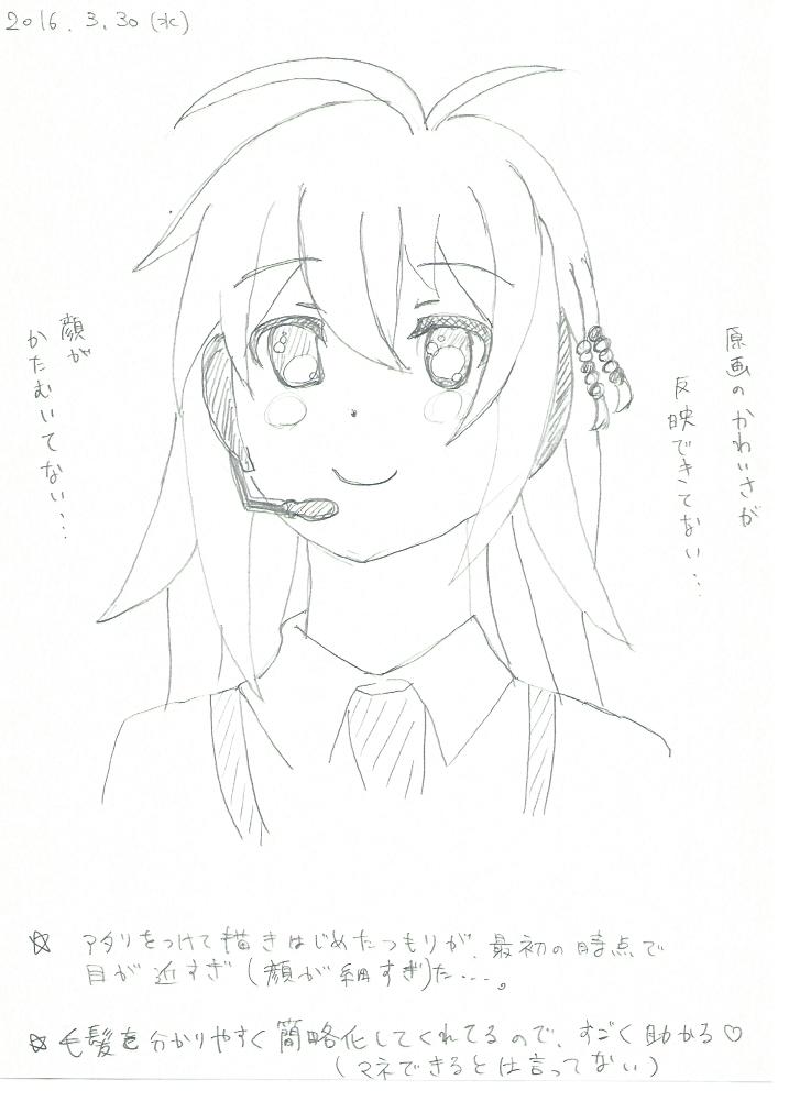 20160330_手描き練習
