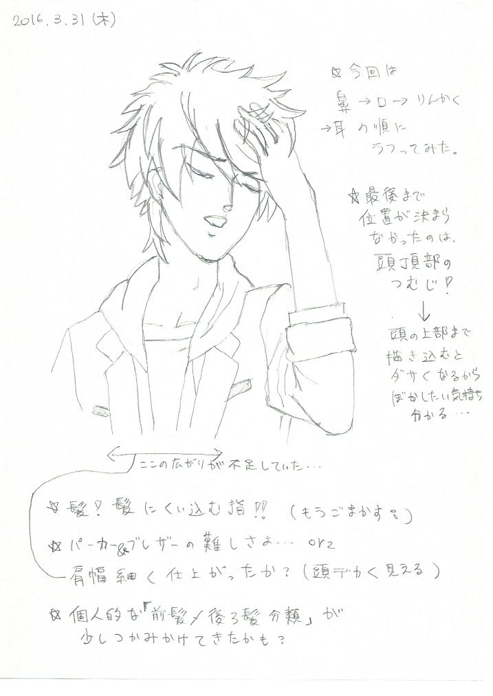 20160331_手描き練習