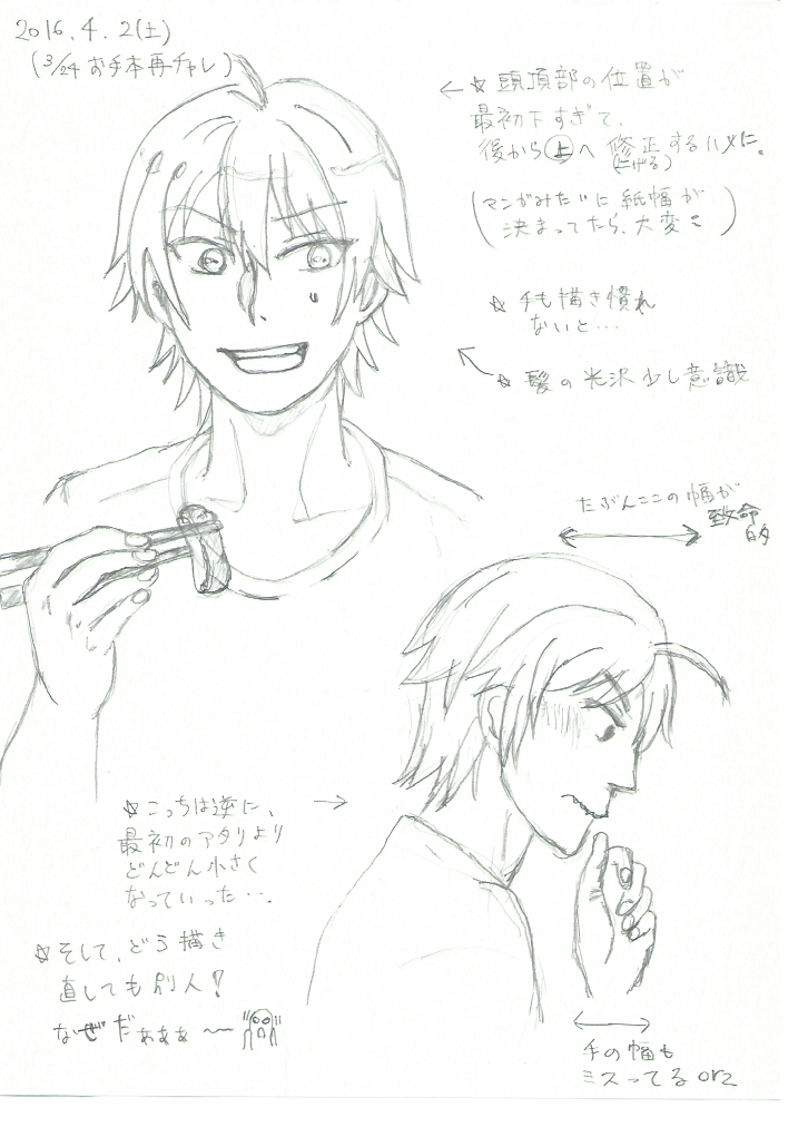 20160402_手描き練習