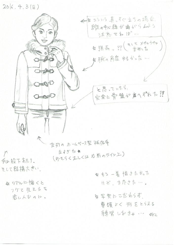 20160403_手描き練習