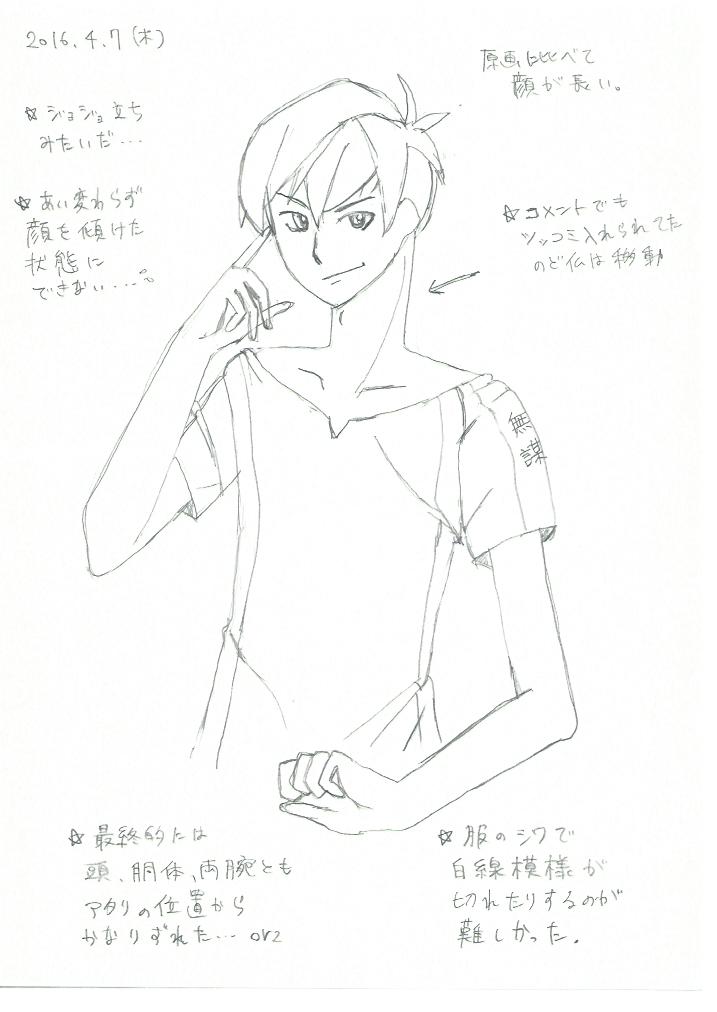 20160407_手描き練習
