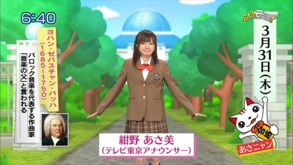160331合格モーニング 紺野あさ美 (5)