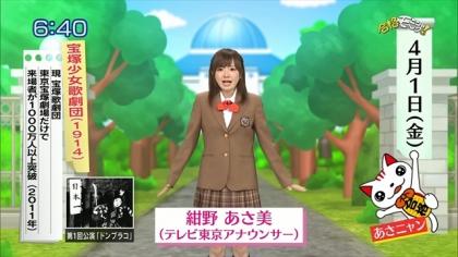 160401合格モーニング 紺野あさ美 (5)