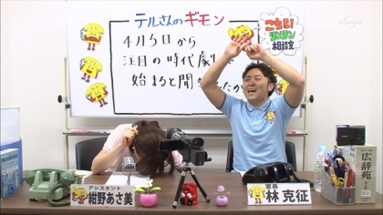 160403リンリン相談室 紺野あさ美 (2)