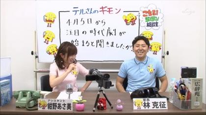 160403リンリン相談室 紺野あさ美 (3)