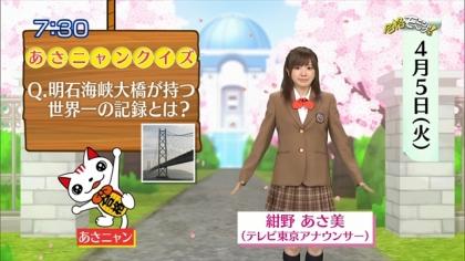 160405合格モーニング 紺野あさ美 (4)