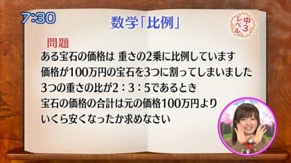 160408合格モーニング 紺野あさ美 (5)