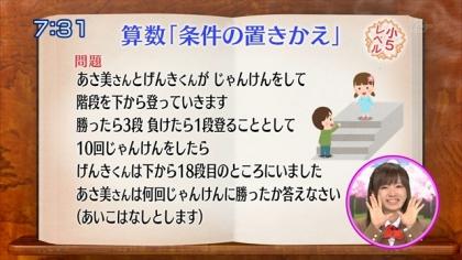 160411 合格モーニング 紺野あさ美 (5)