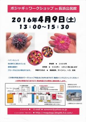 2016-4 長浜公民館ポジャギワークショップ