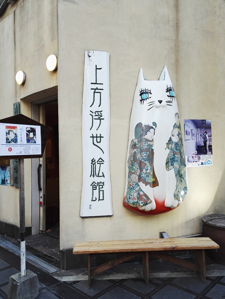 Osaka Japan 大阪 上方浮世絵館