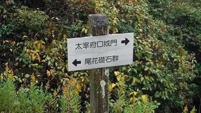 大野城跡3