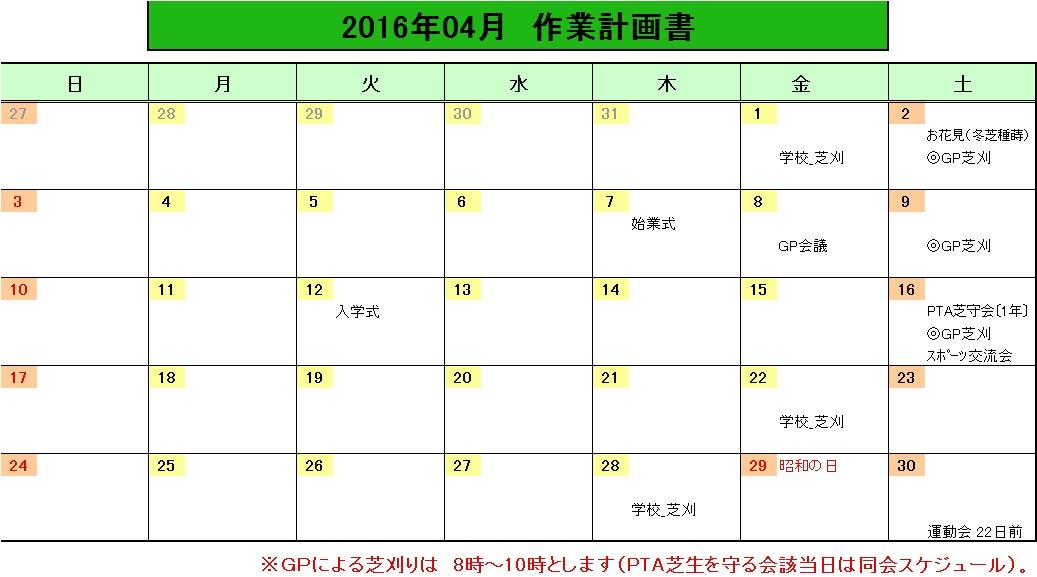 201604作業計画