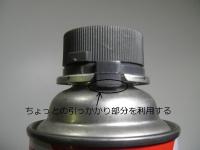 ガス缶スタンド13