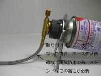 ガス缶スタンド24