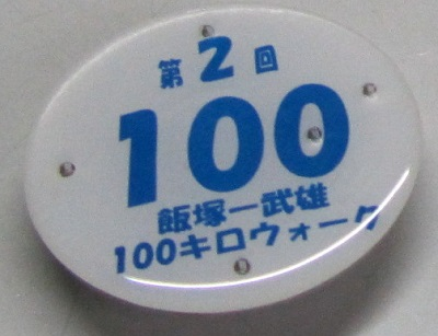 第2回飯塚~武雄点滅バッジ