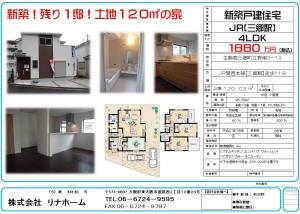 新築1880万円