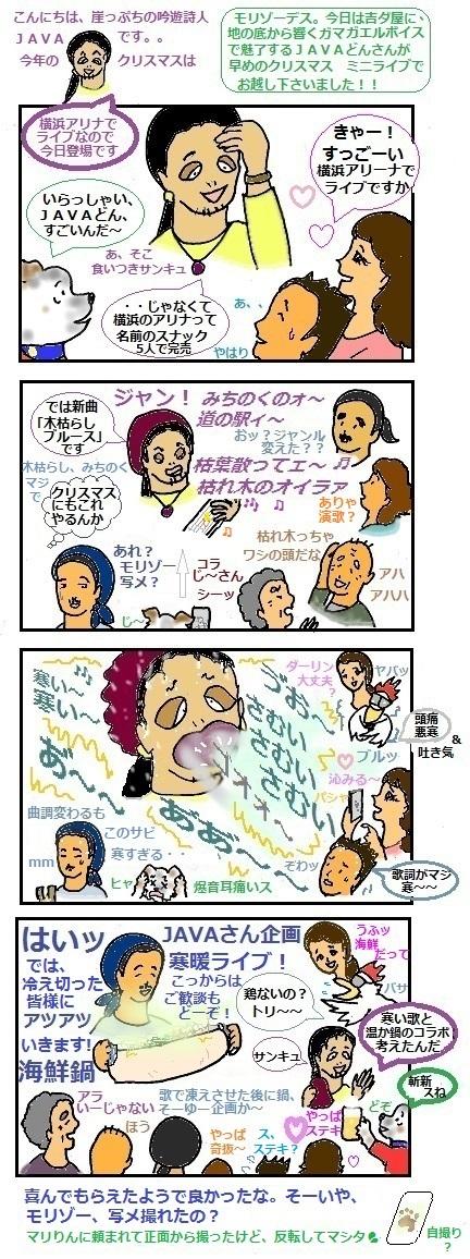 モリゾ―ちん147 ジャバジャバ ライブ