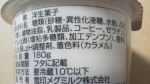 雪印メグミルク「たべる雪印コーヒー」