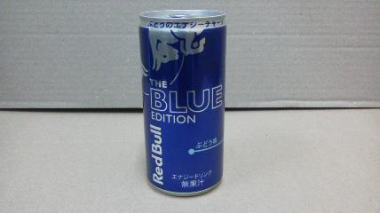 レッドブル ブルーエディション ぶどう味