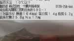 十勝大福本舗「いちごしょこら大福」