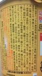 エースコック 「松屋監修 牛めし風うどん」 (1)