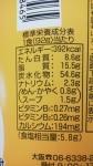 エースコック 「松屋監修 牛めし風うどん」 (2)