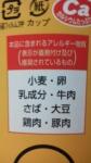 エースコック 「松屋監修 牛めし風うどん」 (3)