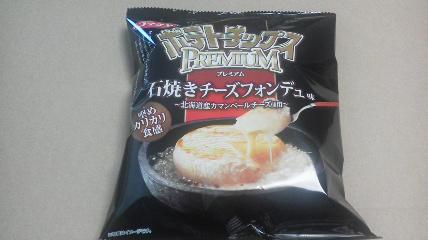 湖池屋(コイケヤ )「ポテトチップス プレミアム 石焼きチーズフォンデュ味」