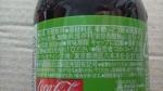 日本コカ・コーラ「コカ・コーラ ライム」