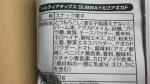 湖池屋「トルティアチップス SUBWAYえびアボカド」
