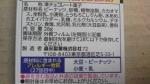 森永製菓「チョコボール ピーナッツ」