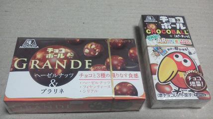 森永製菓「チョコボールグランデ ヘーゼルナッツ&プラリネ」