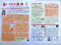 ABS通信11月号(vol67)