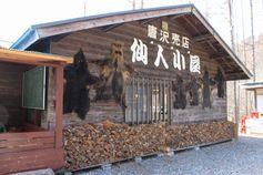 仙人小屋1