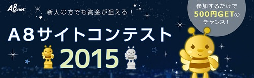 a8.netの2015年サイトコンテスト