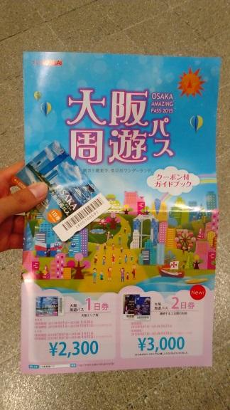 ブログ201510大阪_001