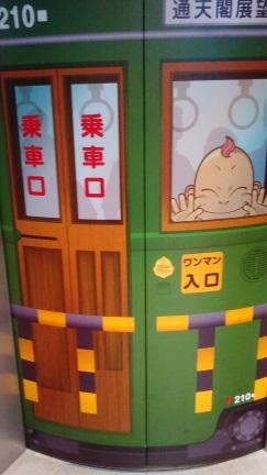 ブログ201510大阪_003